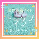 小倉北区女性専用コワーキングスペースホットミルク夏休み限定ドロップインチケット